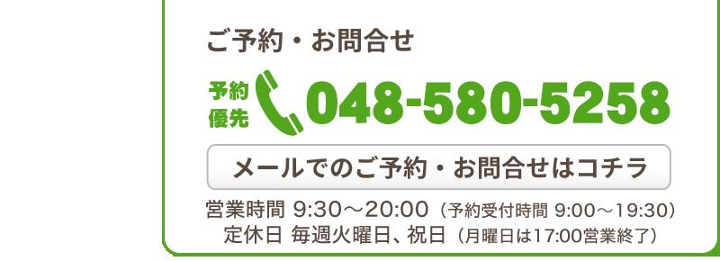 熊谷市上之の整体院 ピースオブマインドへのご予約・お問合せ先