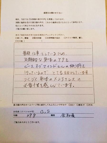 熊谷市在住40代会社員の方の口コミ投稿写真です。