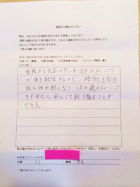 熊谷市在住20代大学生の方の口コミ投稿です。